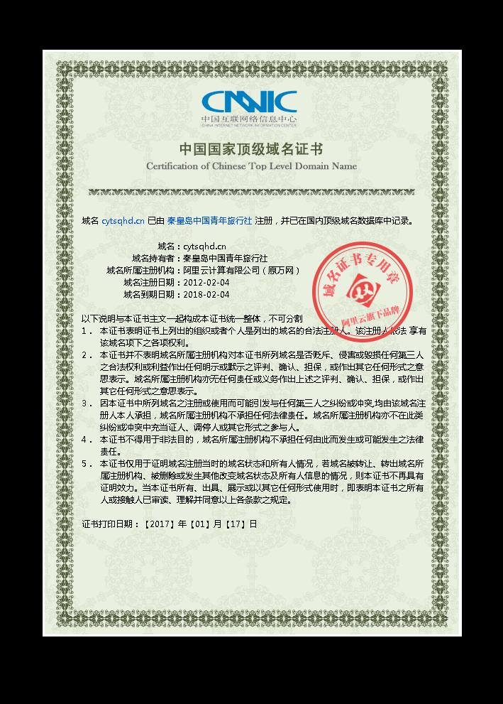 cytsqhd.cn域名证书.jpg