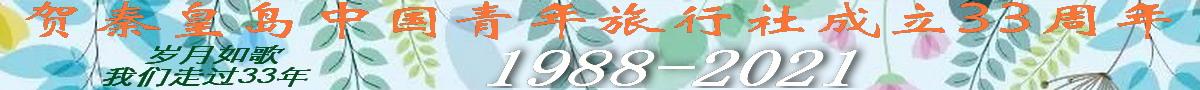 贺秦皇岛中青旅33周年.jpg