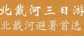 山海关北戴河经典三日游5-10月份天天铁定发团