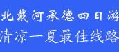 秦皇岛、北戴河、山海关+承德四日游5-9月份天天铁定发团