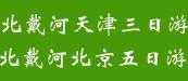 秦皇岛北戴河天津三日游秦皇岛北戴河北京五日游
