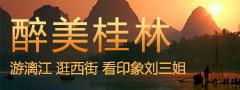 桂林大漓江 象鼻山 叠彩山 伏波山 芦笛岩 七星公园 双卧五日游