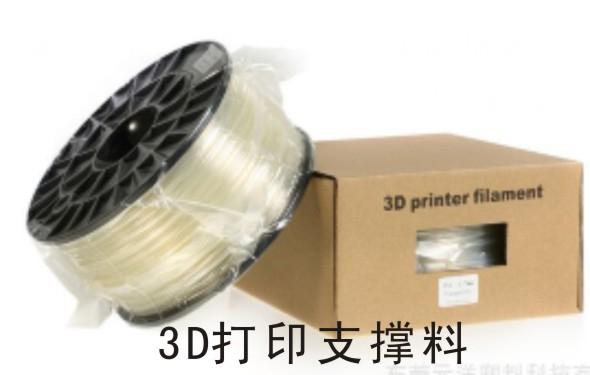 3D打印支撑料.jpg